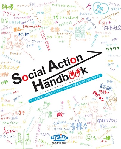 Social Action Handbook(ソーシャル・アクション ハンドブック)-テーマと出会い・仲間をつくり・アクションの方法を見つける39のアイデアの詳細を見る