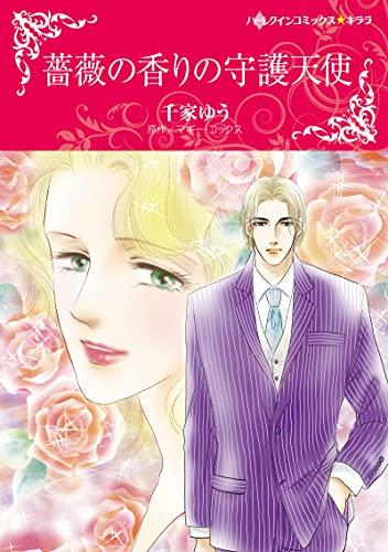 薔薇の香りの守護天使 _0
