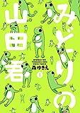 ★【100%ポイント還元】【Kindle本】みどりの山田君(1)が特価!