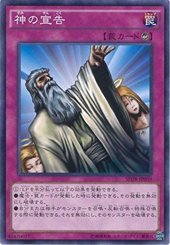 遊戯王カード SD28-JP039 神の宣告 ノーマル 遊戯王アーク・ファイブ [STRUCTURE DECK -シンクロン・エクス...
