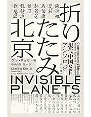 折りたたみ北京 現代中国SFアンソロジー (ハヤカワ文庫SF)