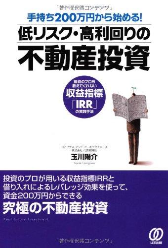 手持ち200万円から始める! 低リスク・高利回りの不動産投資の詳細を見る