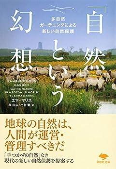 文庫 「自然」という幻想: 多自然ガーデニングによる新しい自然保護 (草思社文庫 マ 6-1)