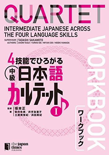 4技能でひろがる 中級日本語カルテット I ワークブックの詳細を見る