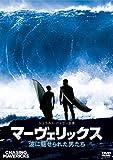 マーヴェリックス/波に魅せられた男たち DVD[DVD]