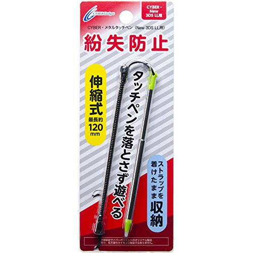 CYBER ・ メタルタッチペン ( New 3DS LL 用) ライム
