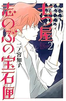 [二ノ宮知子]の七つ屋志のぶの宝石匣(2) (Kissコミックス)