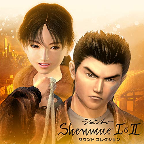 シェンムー I&II サウンドコレクション