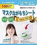 マスクフィルター【日本製】マスクながもちシート100枚 安心国産素材 制菌効果が高く同じ使い捨てマスクを何日も使えます 洗えるマスクや布マスクにも使える フィルター 取り換え シート 国産素材 国内製造