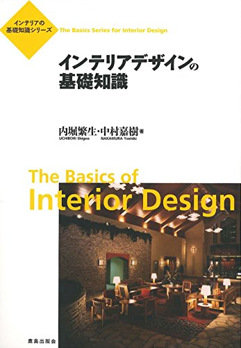インテリアデザインの基礎知識 (インテリアの基礎知識シリーズ)