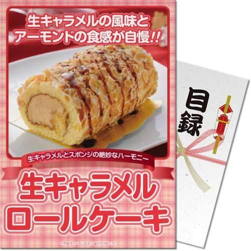 【パネもく!】生キャラメルロールケーキ(目録・A4パネル付)