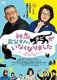 初恋~お父さん、チビがいなくなりました DVD[DVD]