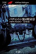 表紙: パディントン発4時50分 (クリスティー文庫) | 松下 祥子