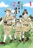 おにぎり通信 1 ~ダメママ日記~ (愛蔵版コミックス)