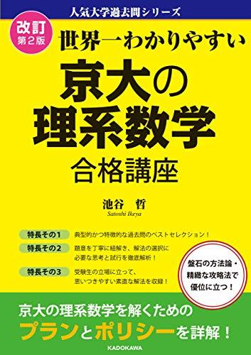 改訂第2版 世界一わかりやすい 京大の理系数学 合格講座 人気大学過去問シリーズ