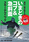 渡辺一樹が教える いまどきのコブ&急斜面 スキーテクニック DVDブック