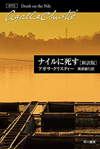 ナイルに死す〔新訳版〕 (ハヤカワ文庫 クリスティー文庫 15)