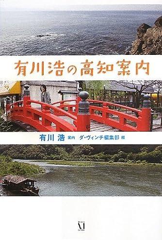 有川浩の高知案内 (ダ・ヴィンチブックス)