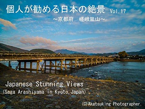 個人が勧める日本の絶景 Vol.17 ~京都府 嵯峨嵐山~: Japanese Amazing Views Saga Arashiyama