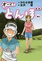 オーイ!とんぼ コミック 1-21巻セット [コミック] 古沢優; かわさき健