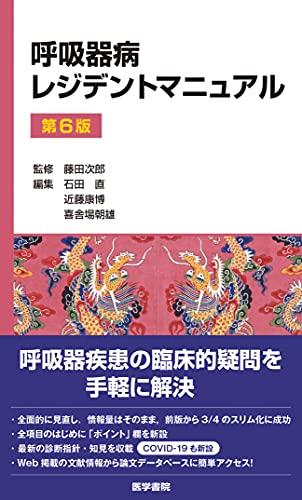 呼吸器病レジデントマニュアル 第6版