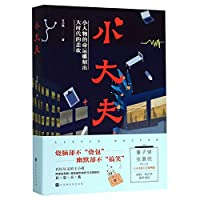 Little doctor (Chinese Edition)