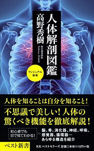 人体解剖図鑑 (ヴィジュアル新書)