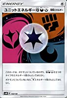 ポケモンカードゲーム SM8b ハイクラスパック GXウルトラシャイニー ユニットエネルギー闘悪妖 ? | ポケカ 無 特殊エネルギー