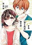 恋する(おとめ)の作り方: 2 (comic POOL)