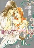 眠るアクアマリン(2) (ジュディーコミックス)