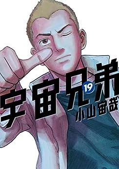 [小山宙哉]の宇宙兄弟(19) (モーニングコミックス)