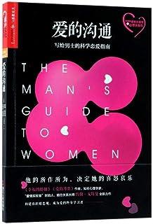 爱的沟通(美)约翰·戈特曼(John Gottman) 等 著;冷爱 译 , 9787213087547
