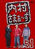 内村さまぁ~ず vol.51[DVD]