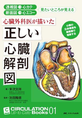 心臓外科医が描いた正しい心臓解剖図: 透視図→心カテ 断面図→心エコー 見たいところが見える (CIRCULATION Up-to-Date Books 1)