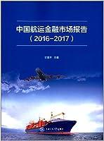 中国能源国际合作报告2016/2017(中国人民大学研究报告系列)