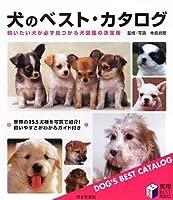 犬のベスト・カタログ (実用BEST BOOKS)