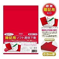 共栄プラスチック 暗記用ソフト透明下敷 B5判 ASS-B5- (B5 赤)