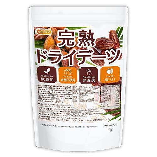 完熟 ドライ デーツ 種なし 1.2kg 無農薬・無添加・砂糖不使用・低GI食品 [02] NICHIGA(ニチガ) ドライフルーツ サイヤーデーツ