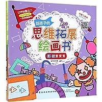 给孩子的思维拓展绘画书(共4册)