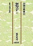 老子 (上) (朝日文庫―中国古典選)