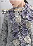 岡本啓子のあみもの かぎ針あみ (Let 039 s knit series)