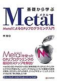 基礎から学ぶ Metal