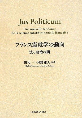 フランス憲政学の動向―法と政治の間の詳細を見る