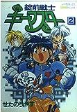 錠前戦士キーマスター 2 (ノーラコミックスPockeシリーズ)