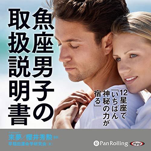 『魚座男子の取扱説明書』のカバーアート