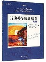 行为科学统计精要(第8版)/心理学译丛