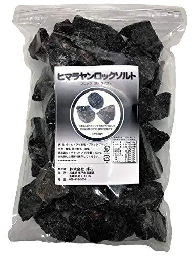 ヒマラヤ岩塩 ロックソルト ブラックブロック 食用 2kg