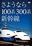 さようなら100系・300系新幹線[DVD]