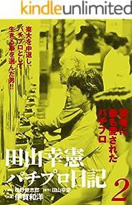 田山幸憲パチプロ日記 2巻 表紙画像