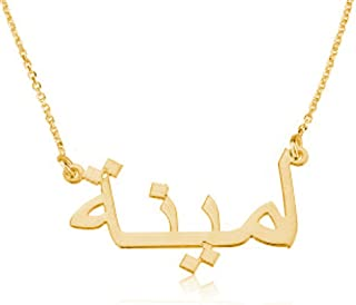 Arabic Name Necklace Personalized Name Necklace - Custom Made with Any Name